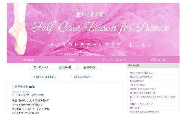 Selfcare_lesson_blog